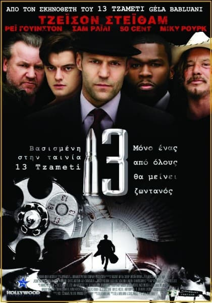 13 Russian Poster