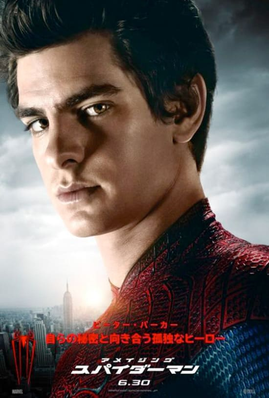 The Amazing Spider-Man International Character Poster: Peter Parker