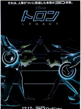 Japanese Tron Legacy Poster