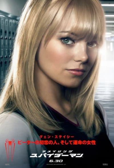 The Amazing Spider-Man International Character Poster: Gwen Stacy