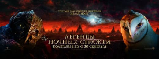 Russian Legend of the Guardians Panoramic Poster