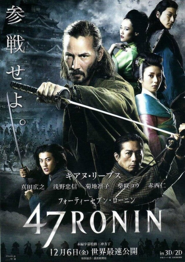 47 Ronin Japanese Poster